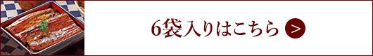大新 鹿児島県産 うなぎ蒲焼きお得な6袋セットはこちら