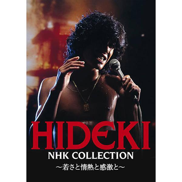 【DVD】HIDEKI NHK Collection 西城秀樹 ~若さと情熱と感激と~