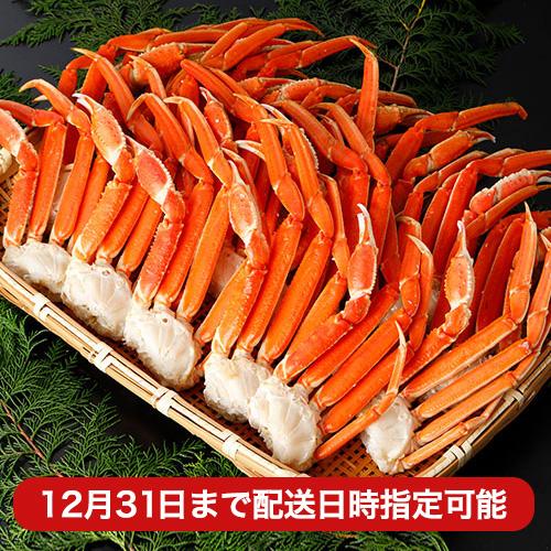 本ズワイガニ 脚Lサイズ ボイル 冷凍 3.0kg