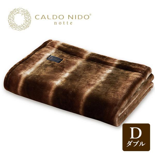 カルドニード・ノッテ2 発熱掛け毛布 ダブル