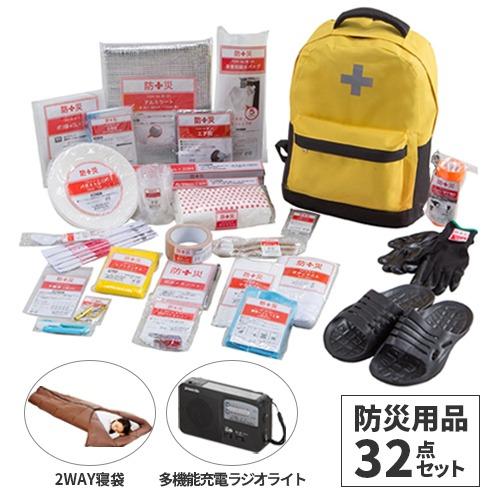 ファミリーライフ 防災用品32点セット 30点セット+ラジオライトBK+寝袋
