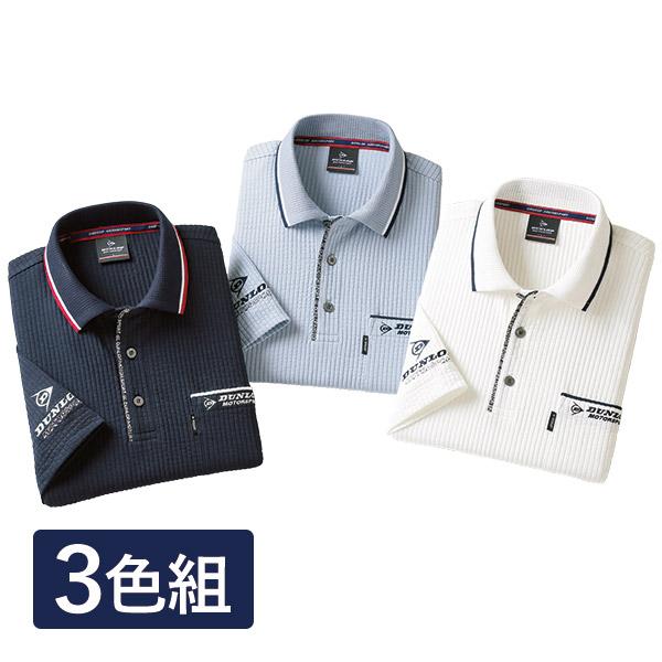 ダンロップ・モータースポーツ すっきり快適7分袖ポロシャツ 3色組