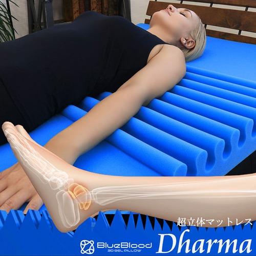 ブルーブラッド 超立体3D高反発マットレス ダーマ