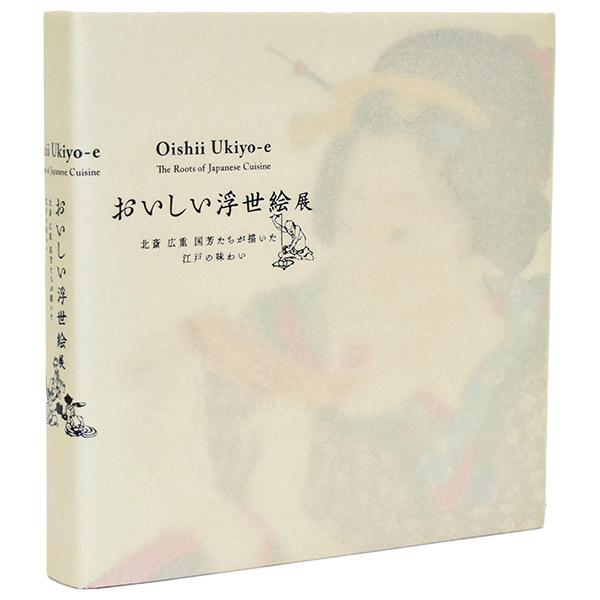 産経新聞社 おいしい浮世絵展 公式図録