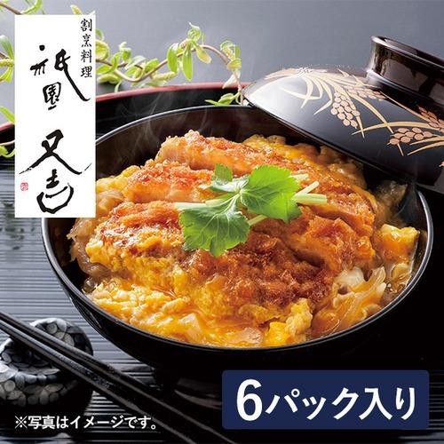 「祇園又吉 だし香る京風かつとじ」1セット(6個入)
