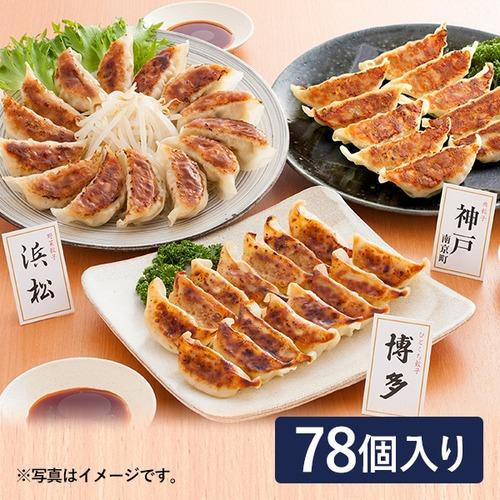 「博多・神戸南京町・浜松 人気店の餃子食べ比べ」1セット(78個入)