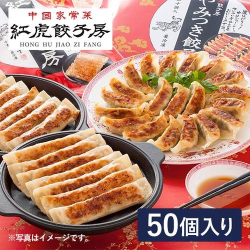 「紅虎餃子房 棒餃子&やみつき餃子セット」1セット(50個入)