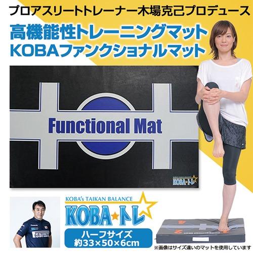 KOBAファンクショナルマット ハーフ