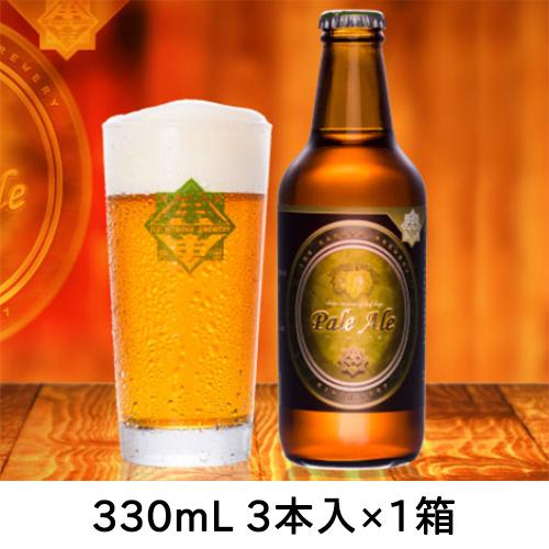 伊勢角屋麦酒 ペールエール 1箱(330mL×3本入)