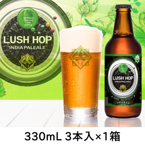 伊勢角屋麦酒 ラッシュホップIPA 1箱(330mL×3本入)
