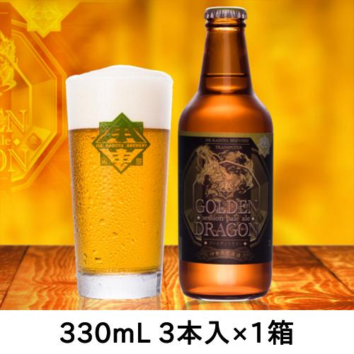 伊勢角屋麦酒 ゴールデンドラゴン 1箱(330mL×3本入)