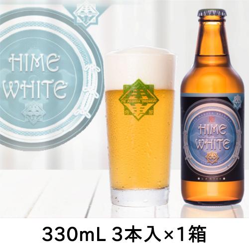 伊勢角屋麦酒 ヒメホワイト 1箱(330mL×3本入)