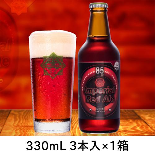 伊勢角屋麦酒 インペリアルレッドエール 1箱(330mL×3本入)