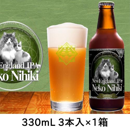 伊勢角屋麦酒 ネコニヒキ 1箱(330mL×3本入)