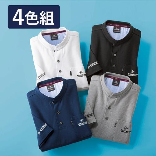 しっかり素材のヘンリーネックTシャツ 4色組