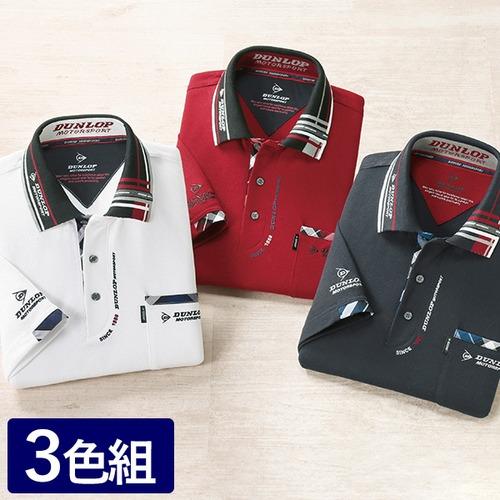 丁度良い袖丈のデザインポロシャツ 3色組