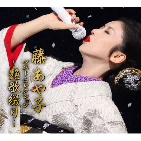 ソニーミュージック 【CD】藤あや子 ベスト・コレクション~艶歌綴り~ DYCL-3405