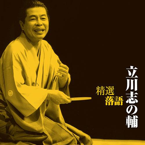 ソニーミュージック 【CD】精選落語 立川志の輔 DQCW-1563