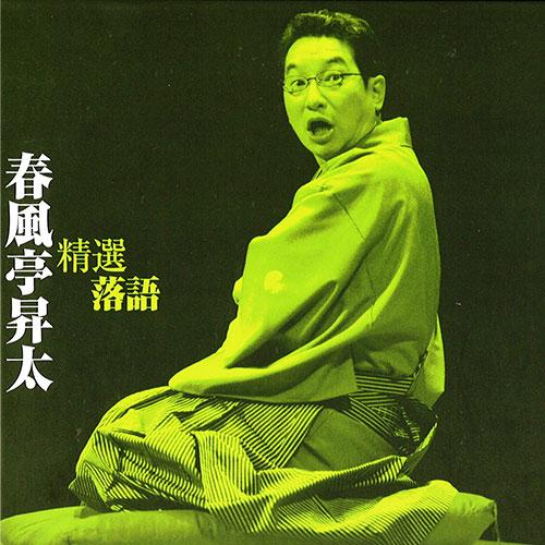 ソニーミュージック 【CD】精選落語 春風亭昇太 DQCW-1891