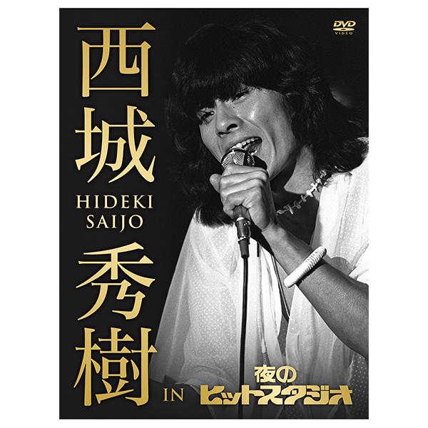 ソニーミュージック 【DVD】西城秀樹IN夜のヒットスタジオ DQ
