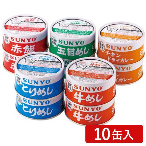 サンヨー ごはん缶詰5種セット a16720 1セット(10缶:5種類×各2缶)
