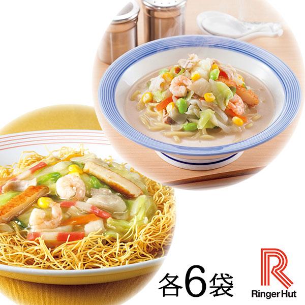 リンガーフーズ 麺アソートセット(12袋:長崎ちゃんぽん6袋、長崎皿うどん6袋)