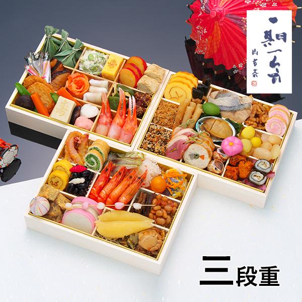 祇園日本料理山玄茶監修 和風おせち3段重