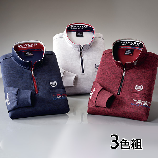 杢調ジップハイネックシャツ 3色組
