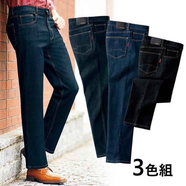 大人のための暖かジーンズ 3色組