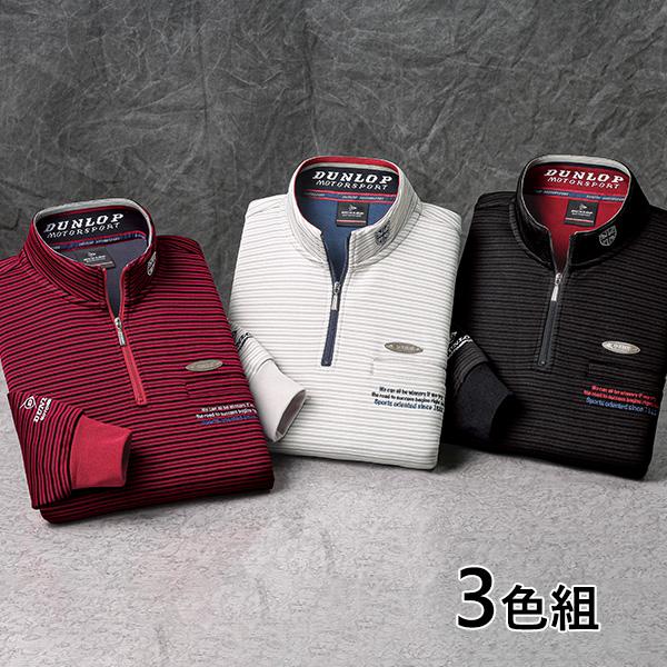 暖か裏フリースハイネックシャツ 3色組