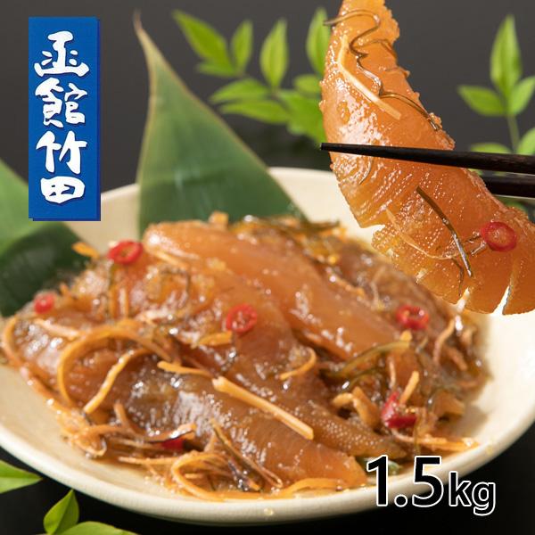 竹田食品 函館竹田 数の子松前漬 1.5kg
