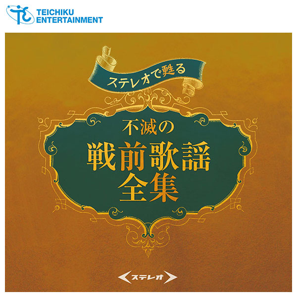テイチクエンタテインメント 【CD】ステレオで甦る不滅の戦前歌謡全集 TFC-2851