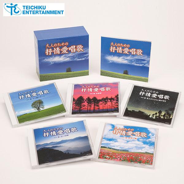 テイチクエンタテインメント 【CD】大人の為の叙情愛唱歌 TFC-2011