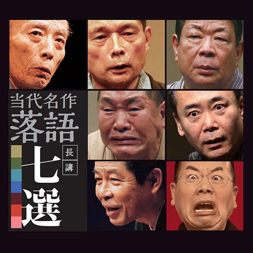 平成の落語名演~当代名作落語長講七選