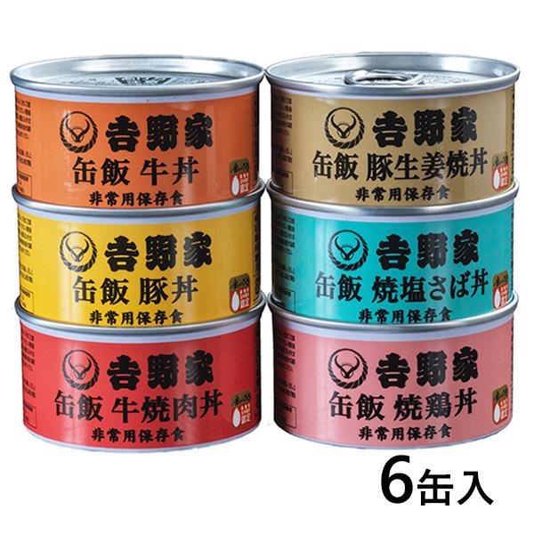 吉野家 缶飯6種セット