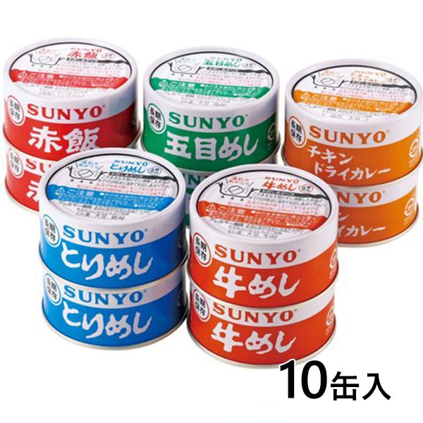 サンヨー ごはん缶詰5種セット