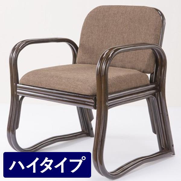 天然籐思いやり座椅子BR ハイタイプ