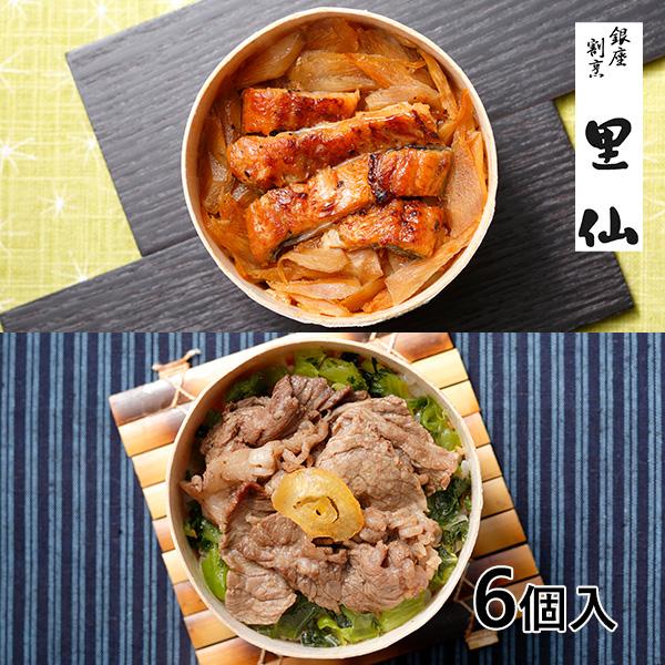 銀座割烹 里仙 鰻・和牛わっぱ飯詰合せ 03191(6個入)