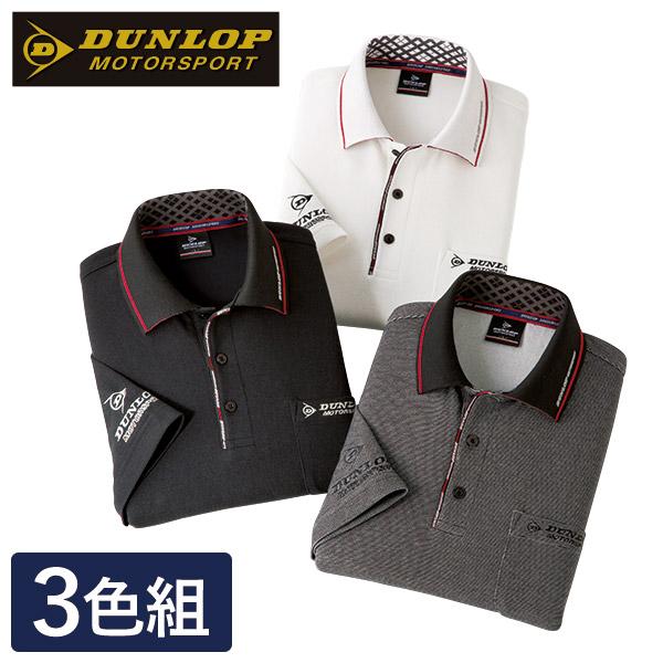 ダンロップ・モータースポーツ デザイン衿モノトーン半袖ポロシャツ 3色組