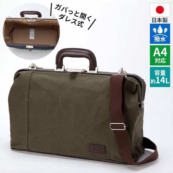 平野鞄 ブレリアス 帆布ソフトダレス 10450