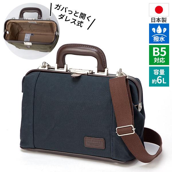 平野鞄 ブレリアス 帆布ソフトミニダレス 10451