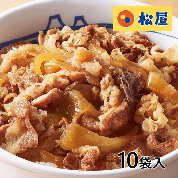 松屋 牛めしの具 10食