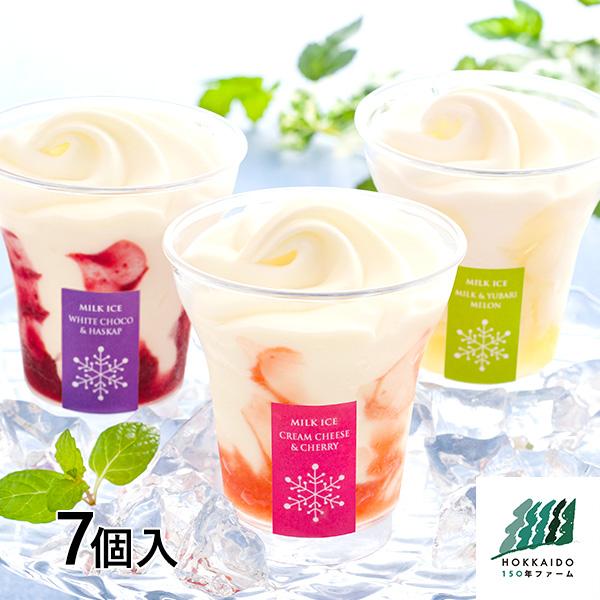 ヤバケイ 北海道150年ファーム 札幌ミルクアイス