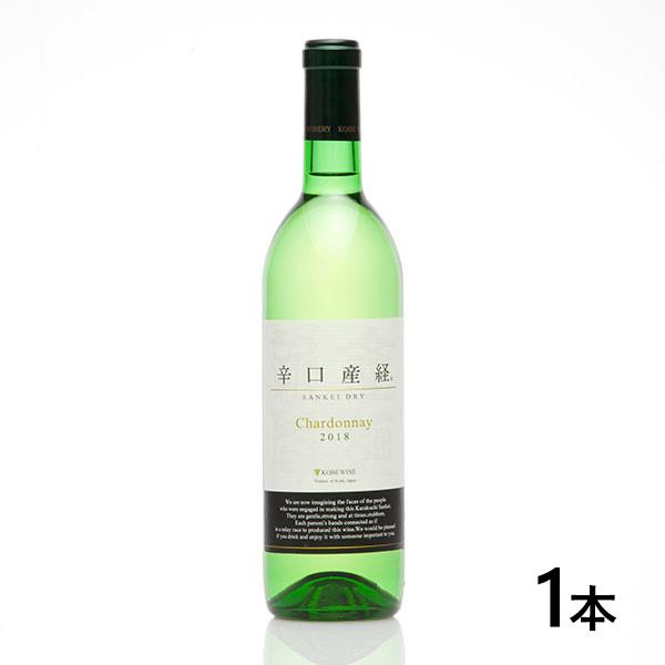 神戸みのりの公社 神戸ワイン 辛口産経 ワイン (白)2018 シャルドネ 日本ワイン 1本(720ml)