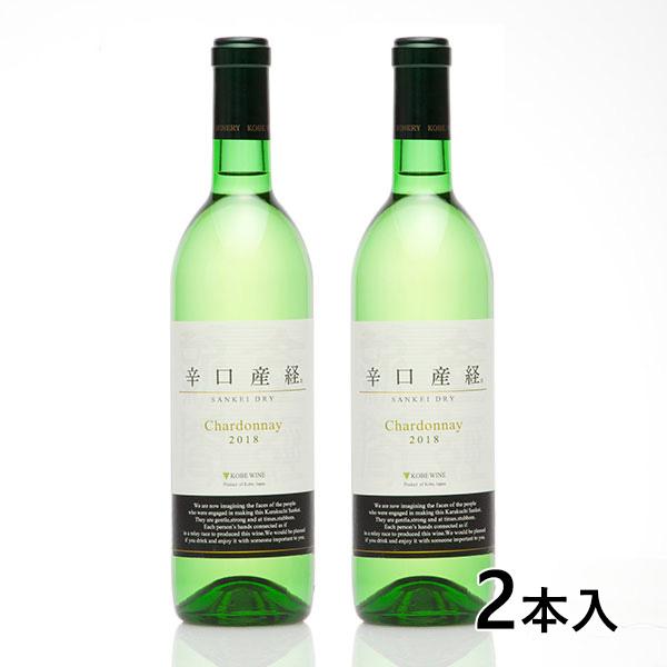 神戸みのりの公社 神戸ワイン 辛口産経 ワイン(白)2018 シャルドネ 日本ワイン 1箱(720ml×2本入)