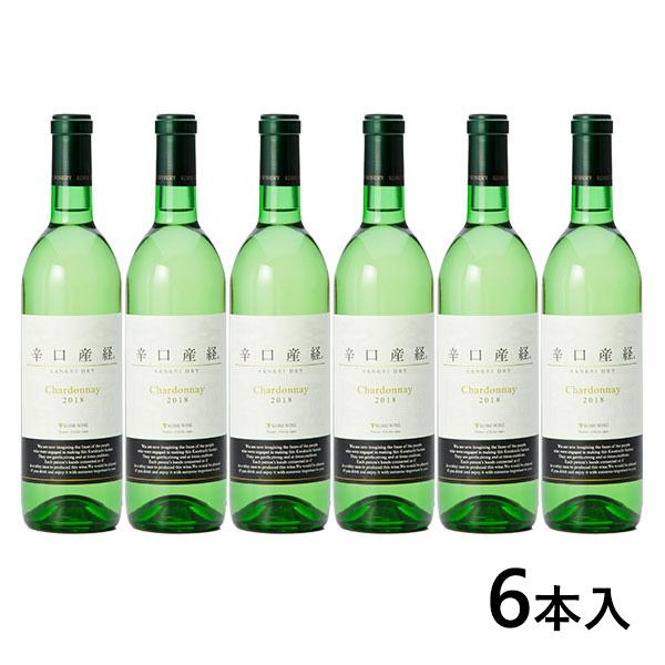 神戸みのりの公社 神戸ワイン 辛口産経 ワイン(白)2018 シャルドネ 日本ワイン 1箱(720ml×6本入)