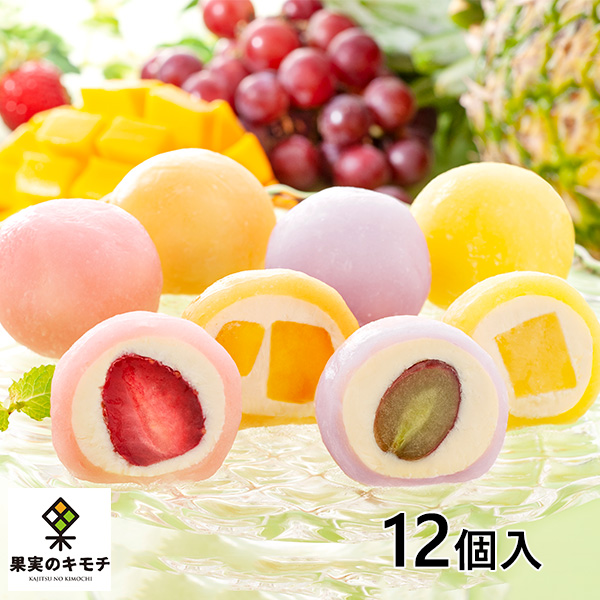 ヤバケイ 果実のキモチ 彩りフルーツ大福
