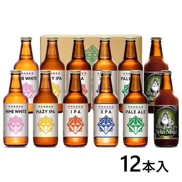 伊勢角屋麦酒 NEW オリジナルセット6種 12本入