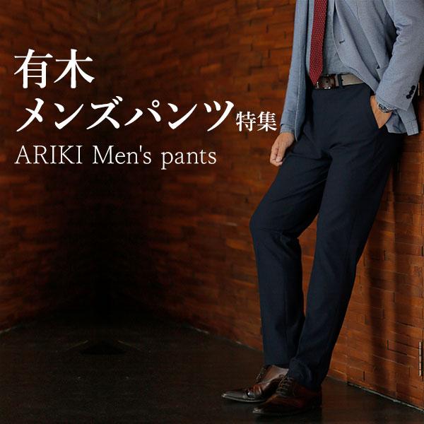 ARIKI(有木)メンズパンツ特集