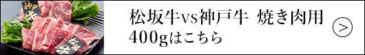 松坂牛VS神戸牛 焼き肉用400gはこちら